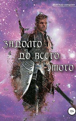 Виктор Мишин - Задолго до всего этого