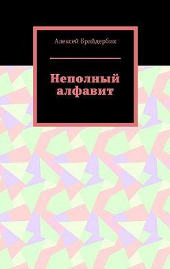 Алексей Брайдербик - Неполный алфавит