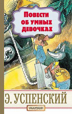 Эдуард Успенский - Повести об умных девочках