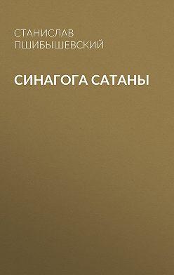 Станислав Пшибышевский - Синагога сатаны