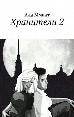 Ада Ммант - Хранители2