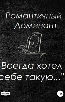 Романтичный Доминант - Всегда хотел себе такую…
