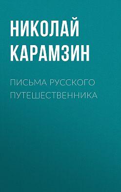 Николай Карамзин - Письма русского путешественника
