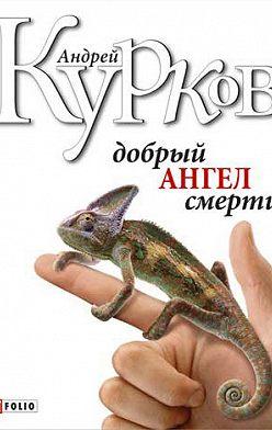 Андрей Курков - Добрый ангел смерти