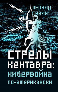 Леонид Савин - Стрелы кентавра. Кибервойна по-американски
