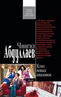 Чингиз Абдуллаев - Клан новых амазонок