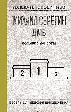 Михаил Серегин - Большие маневры