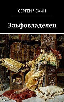 Сергей Чехин - Эльфовладелец