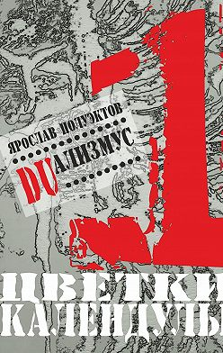 Ярослав Полуэктов - DUализмус. Цветки календулы