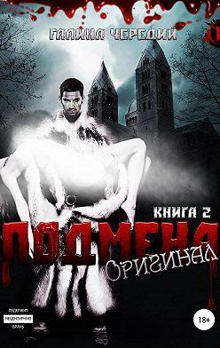 Галина Чередий - Подмена-2. Оригинал
