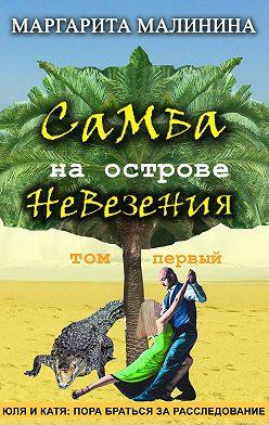 Маргарита Малинина - Самба на острове невезения. Том 1. Таинственное животное