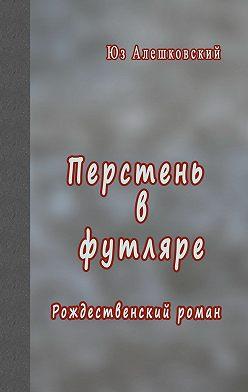 Юз Алешковский - Перстень вфутляре. Рождественский роман