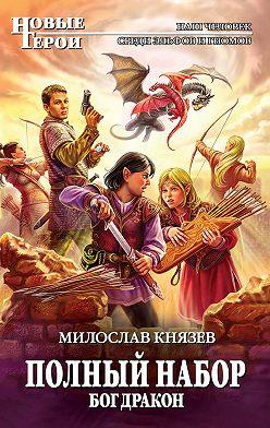 Милослав Князев - Бог Дракон