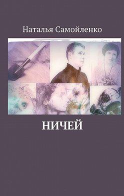 Наталья Самойленко - Ничей
