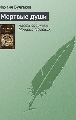 Михаил Булгаков - Мертвые души