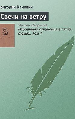 Григорий Канович - Свечи на ветру