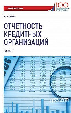 Радмир Ганеев - Отчетность кредитных организаций. Часть 2