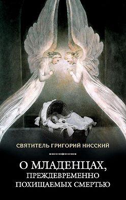 Григорий Нисский - О младенцах, преждевременно похищаемых смертью