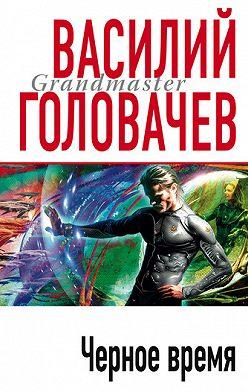 Василий Головачев - Черное время