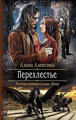 Алёна Алексина - Перехлестье