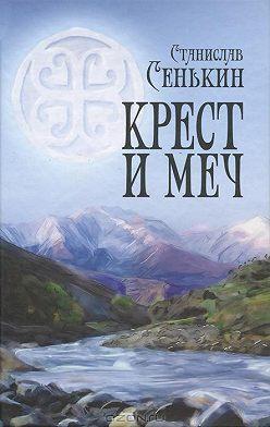 Станислав Сенькин - Крест и меч