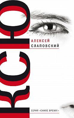 Алексей Слаповский - Ксю
