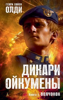 Генри Олди - Волчонок