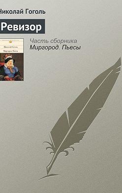 Nikolai Gogol - Ревизор