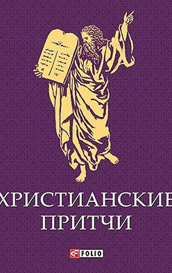 Сборник - Христианские притчи