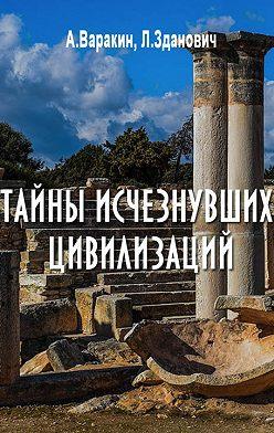 Леонид Зданович - Тайны исчезнувших цивилизаций