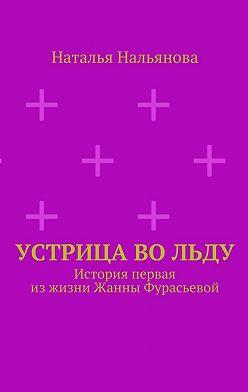 Наталья Нальянова - Устрица вольду