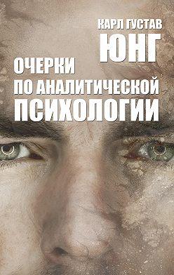 Карл Юнг - Очерки по аналитической психологии