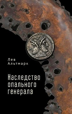 Лев Альтмарк - Наследство опального генерала