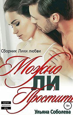 Ульяна Соболева - Можно ли простить?