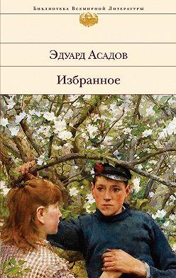 Эдуард Асадов - Избранное