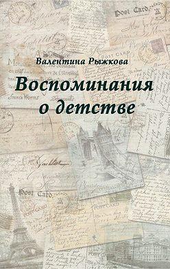 Валентина Рыжкова - Воспоминания о детстве