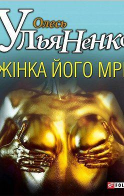 Олесь Ульяненко - Жiнка його мрiї