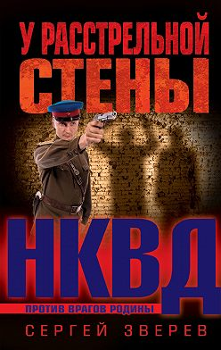 Сергей Зверев - У расстрельной стены