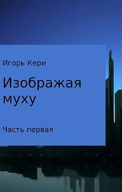 Игорь Кери - Изображая муху