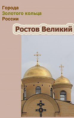 Неустановленный автор - Ростов Великий