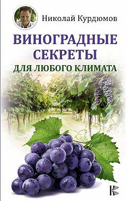 Николай Курдюмов - Виноградные секреты для любого климата