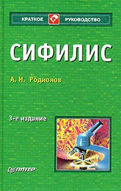 Анатолий Родионов - Сифилис