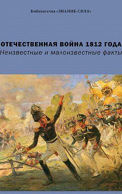 Сборник статей - Отечественная война 1812 года. Неизвестные и малоизвестные факты