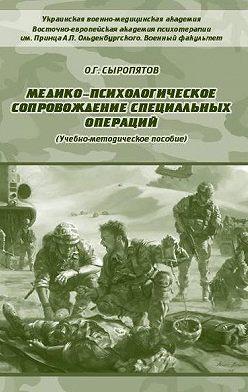 Олег Сыропятов - Медико-психологическое сопровождение специальных операций