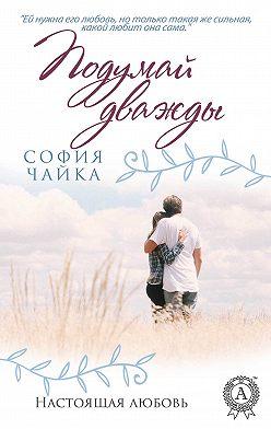 София Чайка - Подумай дважды