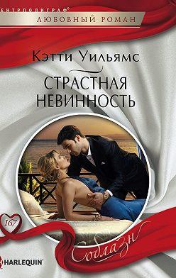 Кэтти Уильямс - Страстная невинность