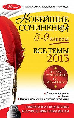 Людмила Бойко - Новейшие сочинения. Все темы 2013 г. 5-9 классы