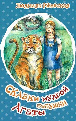 Людмила Ржевская - Сказки мудрой бабушки Агаты