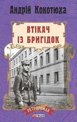 Андрей Кокотюха - Втікач із Бригідок