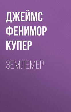 Джеймс Фенимор Купер - Землемер